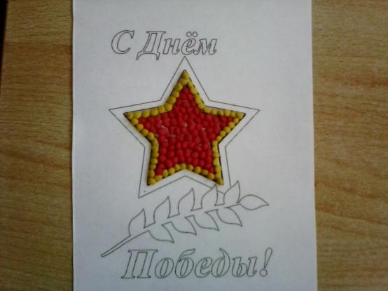 Звезда с красной серединкой и жёлтой окантовкой