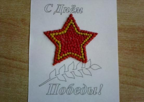 Готовая звезда
