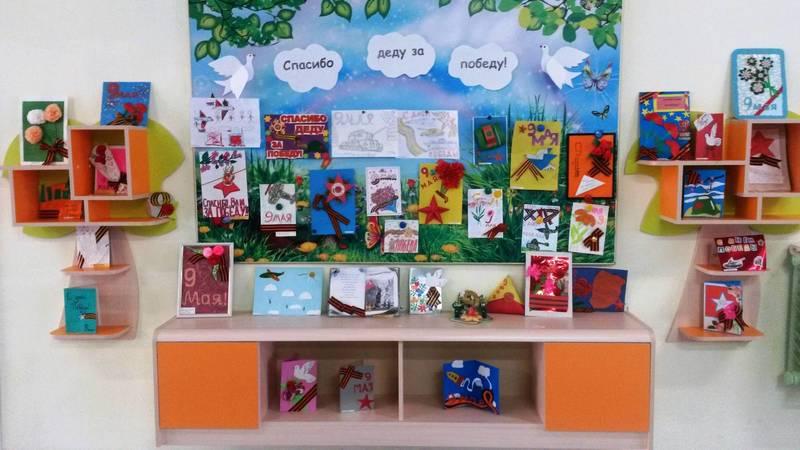 Выставка открыток ко Дню Победы в детском саду