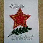 Звезда из пластилиновых шариков