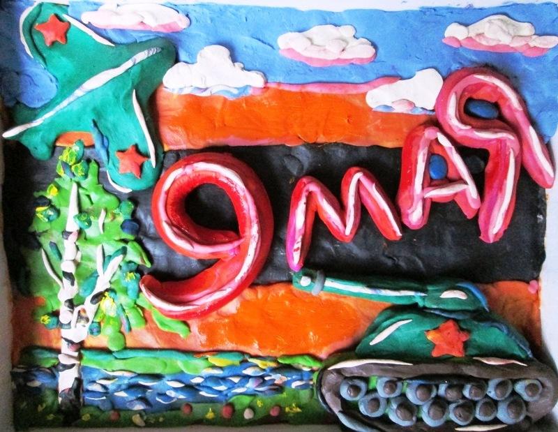 Картина в технике пластилинографии 9 Мая