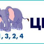 Ребус со слоном