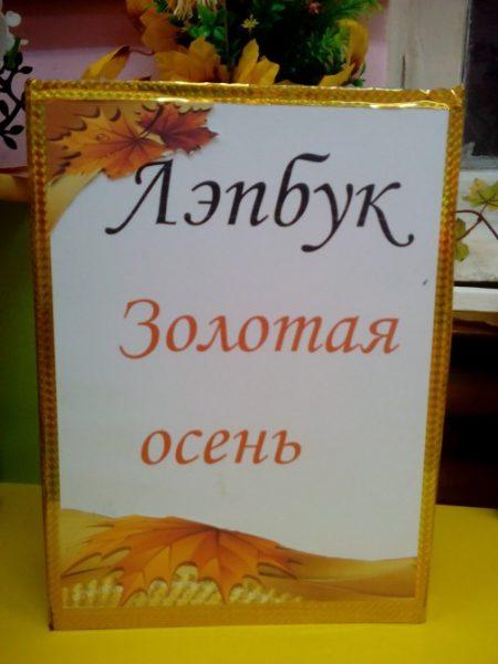 Обложка лэпбука Золотая осень