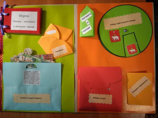 Разворот лэпбука — конверты разного цвета и формы