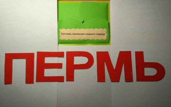 Из букв составлено слово «Пермь»