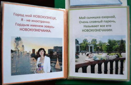 Скоровогорки о г. Новокузнецке