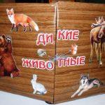 Лэпбук Дикие животные с картинками медведя, лисы, зайца и др. на обложке