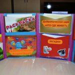 Лэпбук с четырьмя створками и двумя конвертами на каждой
