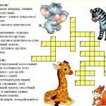 Кроссворд с картинками слона, зебры, жирафа и лисы
