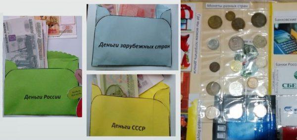 В конвертах находятся деньги России, СССР и других стран; в пластиковых кармашках помещены монеты разных стран