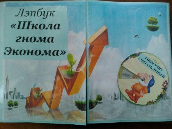 Распашная обложка лэпбука «Школа гнома Эконома»