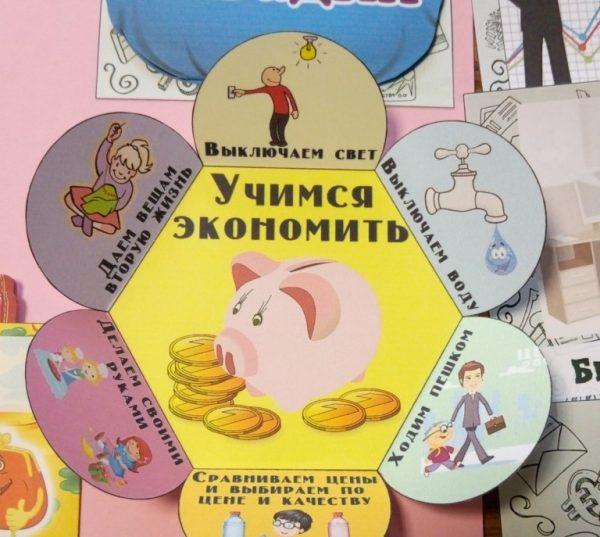 Конвертик в форме цветка «Учимся экономить»: на лепестках обозначены способы экономии своих денежных средств
