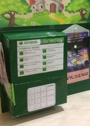 Объёмный картонный банкомат внутри лэпбука