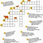 Кроссворд с заданиями-загадками