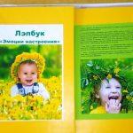 Лэпбук на жёлтой подложке с фото девочки в поле