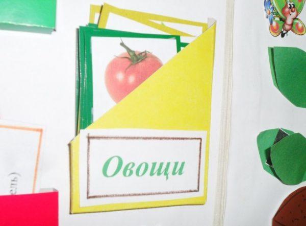Карточки с изображением овощей