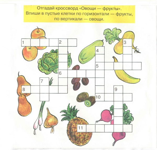 Кроссворд «Овощи-фрукты»