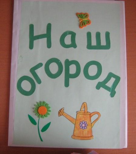 Обложка лэпбука «Наш огород» с объёмной бабочкой и цветочком