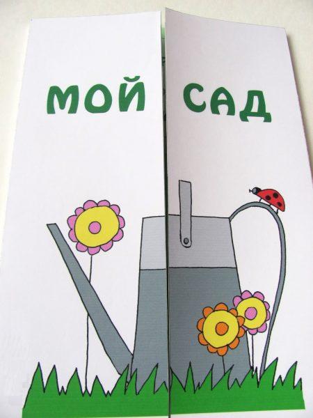 Распашная обложка лэпбука «Мой сад»