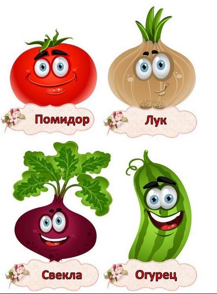 Шаблоны для вырезания фигур овощей