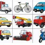 Картинки с транспортом, грузовик, велосипед в первом ряду