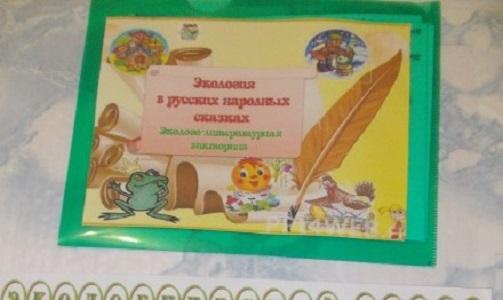Картинки на тему «Экология в русских народных сказках»