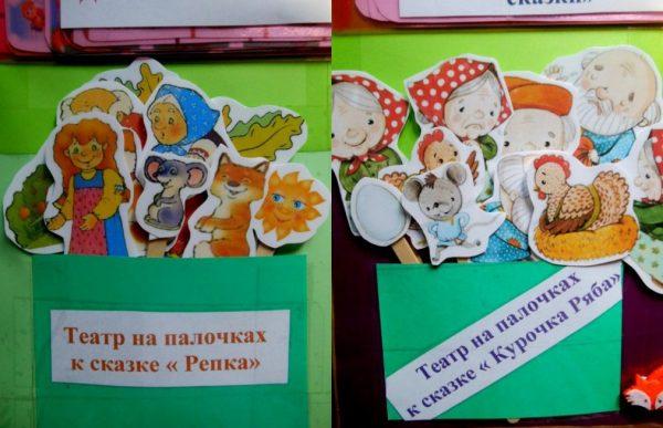 Театр на палочках по сказкам «Репка», «Курочка Ряба»