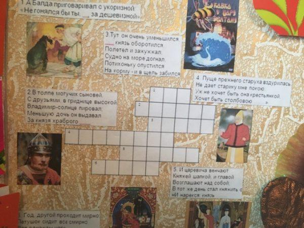 Кроссворд по сказкам Пушкина
