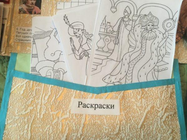 Раскраски по сказкам Пушкина