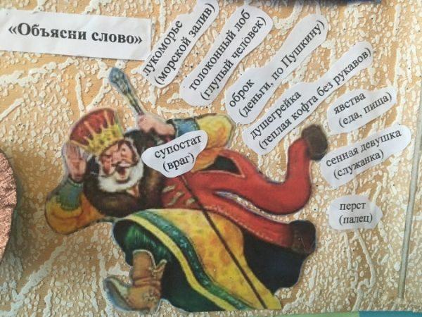Архаичные слова из сказок Пушкина и их объяснение