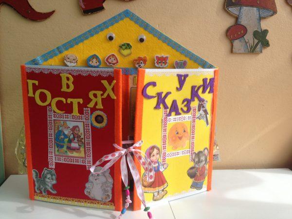 Обложка лэпбука «В гостях у сказки», завязанная на бантик из атласной ленточки