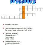Кроссворд с зашифрованным словом