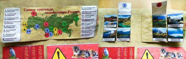 Приклеенные карточки «Заповедники России» и эти объекты на карте