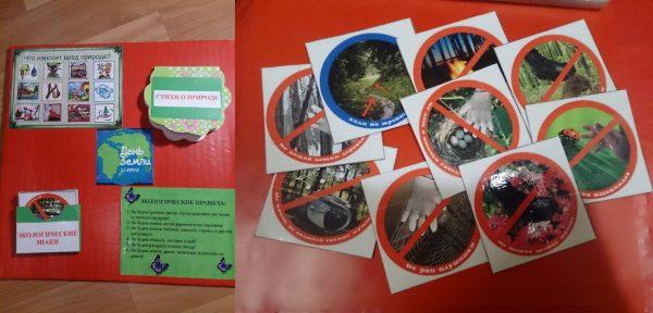Экологические знаки, правила, стихи о природе