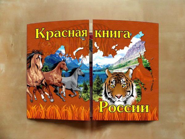 Обложка с изображениями животных и картой России