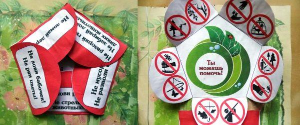 Правила поведения в природе в форме раскладного конвертика