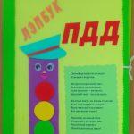 Лэпбук по ПДД с зелёной обложкой