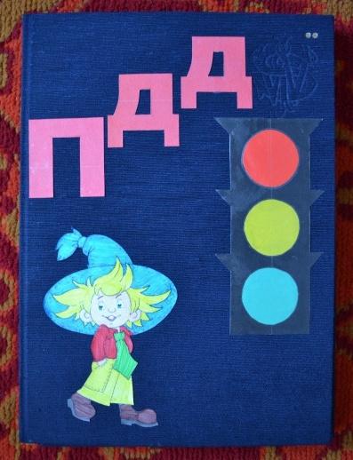 Синий лэпбук ПДД с Незнайкой на обложке
