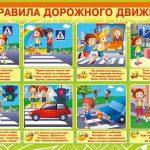 Восемь картинок по Правилам дорожного движения