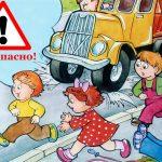Картинка со знаком Это опасно: Дети играют с мячом на дороге