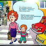 Анимационная картинка Женщина с ребёнком переходит дорогу