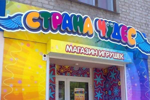Вывеска магазина «Страна игрушек»