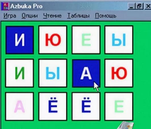 Игра Azbuka Pro