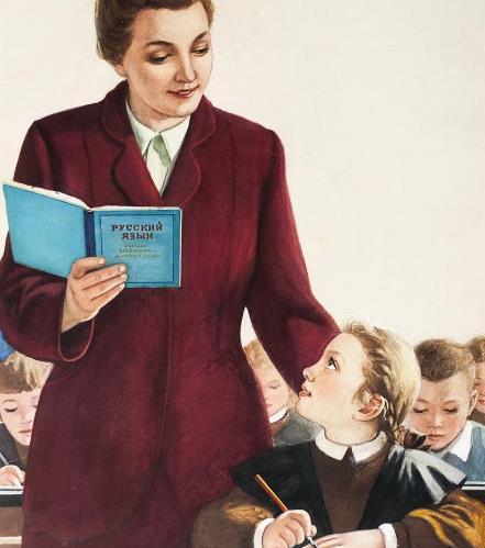 Учитель русского языка и ученица