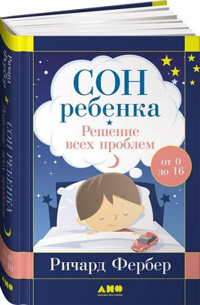 Книга Ричарда Фербера «Сон ребёнка. Решение всех проблем»