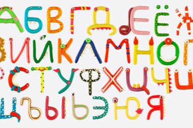 пластилиновый алфавит