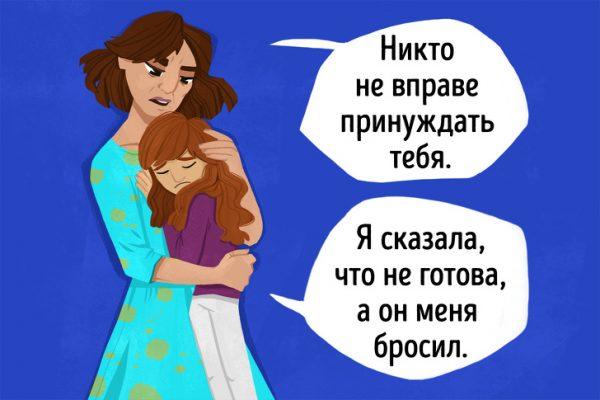 Мать успокаивает дочку