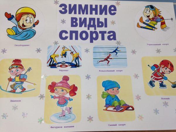 Стенгазета в детском саду «Зимние виды спорта»
