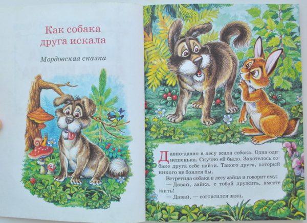 «Как собака друга искала»: разворот книги