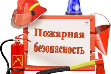 Воспитателю нужно обязательно сделать лэпбук по пожарной безопасности, поскольку эта тема всегда будет актуальна.